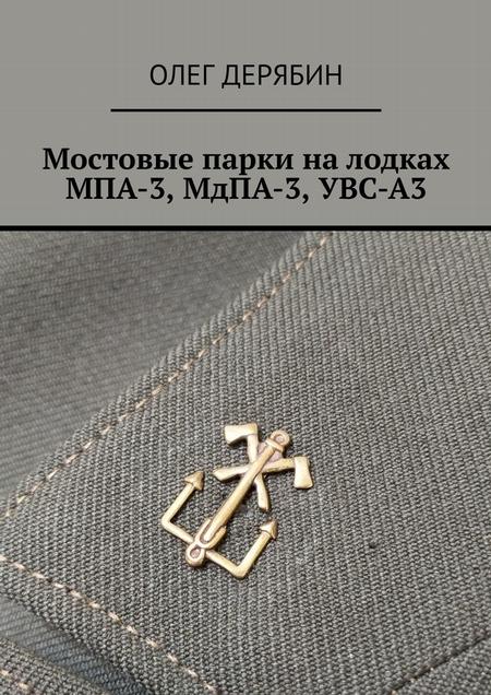 Мостовые парки налодках МПА-3, МдПА-3, УВС-А3