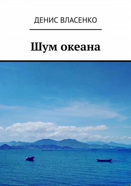 Шум океана
