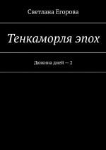 Тенкаморляэпох. Дюжина дней –2