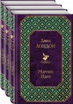 Захватывающее чтение летом. Комплект из трех книг: Мартин Иден, Сердца трех, Любовь к жизни )