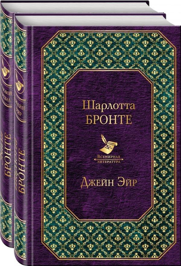 """Великие романы сестер Бронте. Комплект из двух книг: """"Джейн Эйр"""" и """"Грозовой перевал"""""""