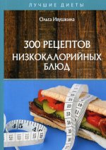 300 рецептов низкокалорийных блюд
