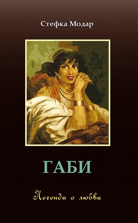 Габи. Легенда о любви