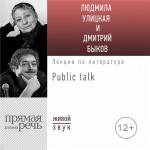 Литература про меня. Людмила Улицкая. Public-talk
