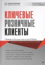 Ключевые розничные клиенты. Первая в России книга для КАМов - менеджеров по продажам ключевым розничным клиентам