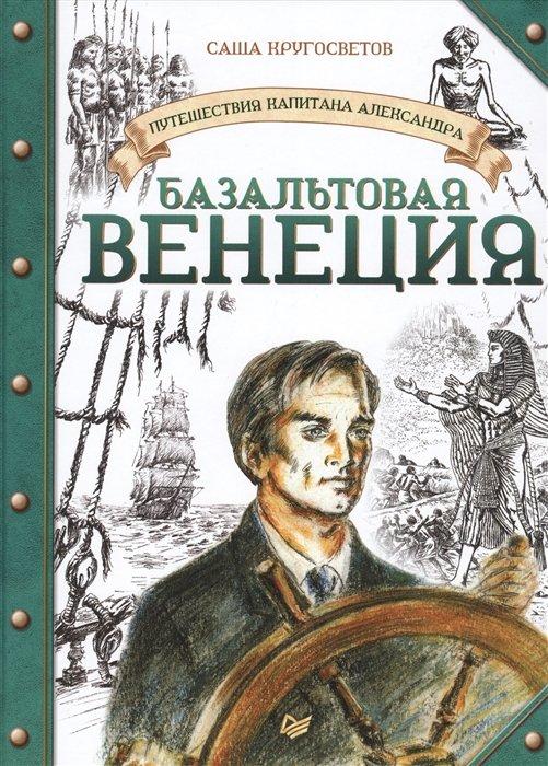 Путешествия капитана Александра. Базальтовая Венеция