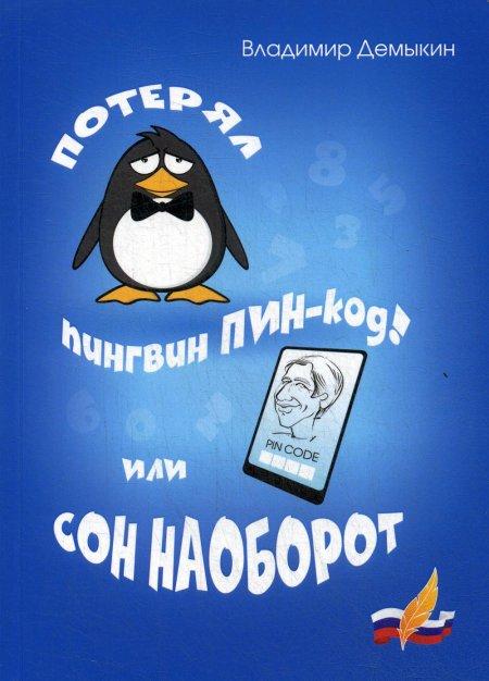 Потерял пингвин ПИН-код! Или сон наоборот