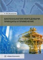 Биотехнология нефтедобычи. Принципы и применение