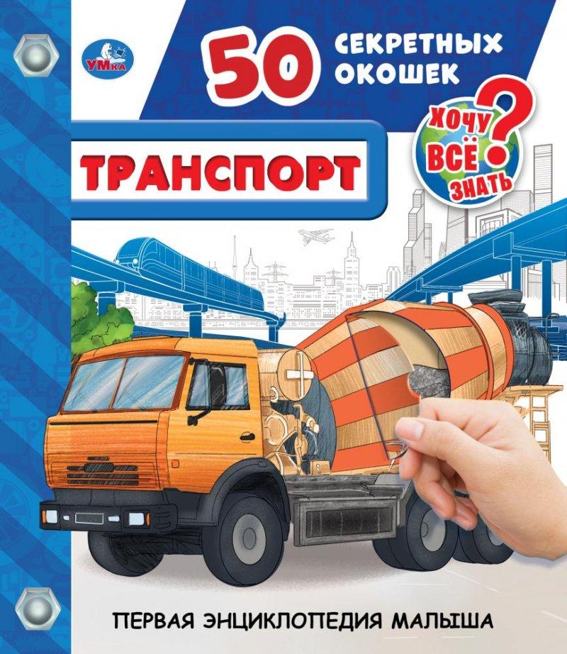 Транспорт. 50 секретных окошек