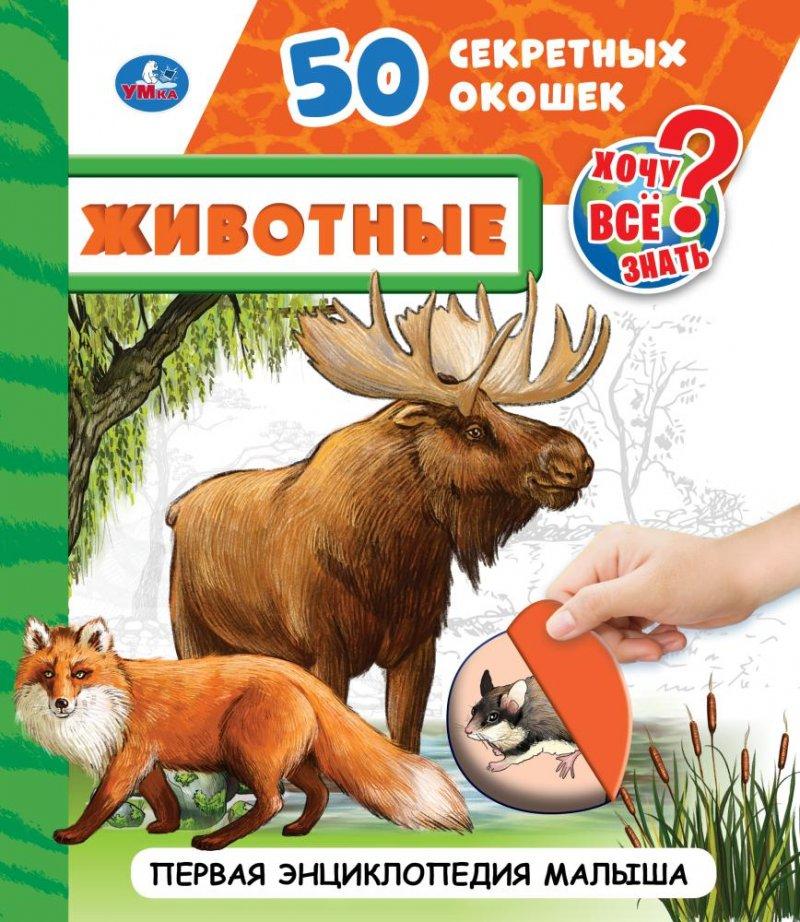Животные. 50 секретных окошек