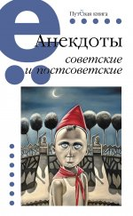 Анекдоты советские и постсоветские