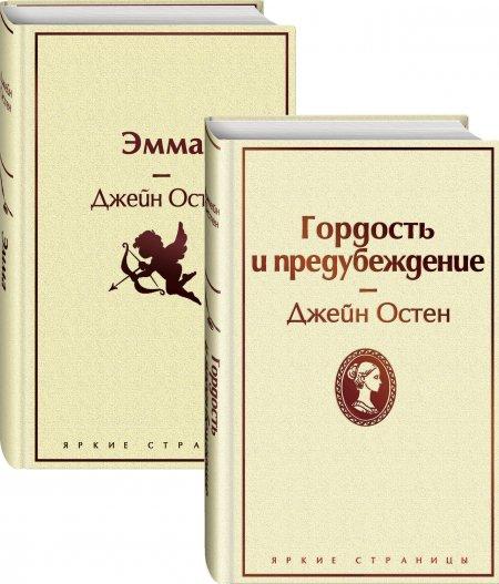 Лучшие романы Джейн Остен. Комплект из двух книг