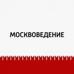 Улицы Мясницкая и Чистые пруды