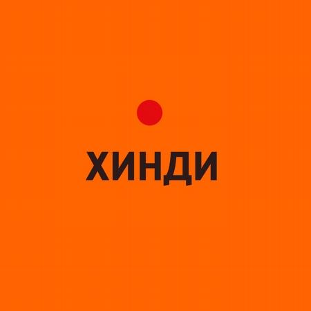 Об изучении хинди в России и стимуле для его изучения
