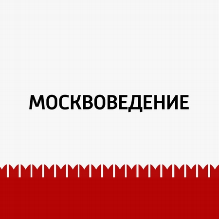 Площадь Разгуляй и Лефортово