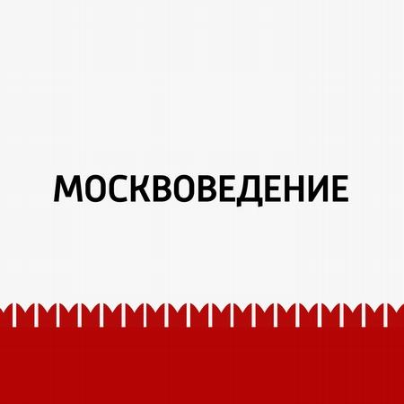 От Таганки до Симонова монастыря