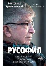 Русофил. История жизни Жоржа Нива, рассказанная им самим