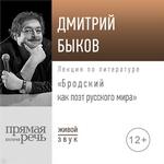 Лекция «Бродский как поэт русского мира» 2020 год