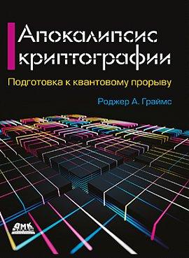 Апокалипсис криптографии. Подготовка к квантовому прорыву