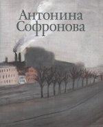 Антонина Софронова