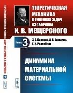 Динамика материальной системы. Теоретическая механика в решениях задач из сборника И. В. Мещерского. Книга 3