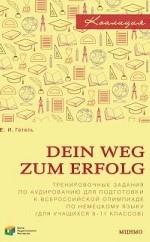 Dein Weg zum Erfolg. Сборник тренировочных заданий для подготовки к всероссийской олимпиаде по немецкому языку для учащихся 9-11 классов