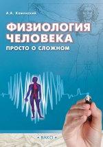Физиология человека. Просто о сложном