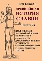 Древнейшая история славян. Выпуск первый-третий