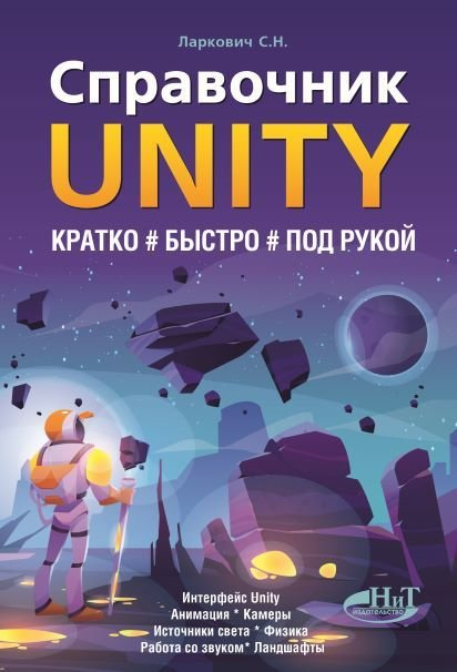 Справочник UNITY. Кратко#быстро#под рукой