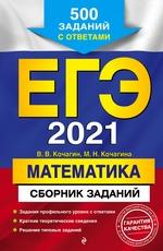 ЕГЭ-2021. Математика. Сборник заданий. 500 заданий с ответами