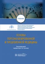Основы персонализированной и прецизионной медицины. Учебник
