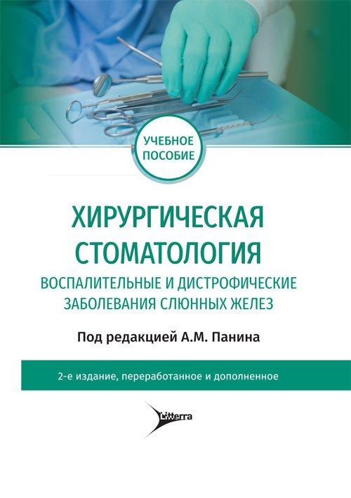 Хирургическая стоматология. Воспалительные и дистрофические заболевания слюнных желез. Учебное пособие. Второе издание, переработанное и дополненное