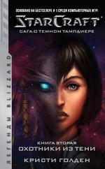 Starcraft: Сага о темном тамплиере. Книга вторая: Охотники из тени