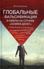 """Глобальные фальсификации и аферы на службе """"хозяев денег"""""""