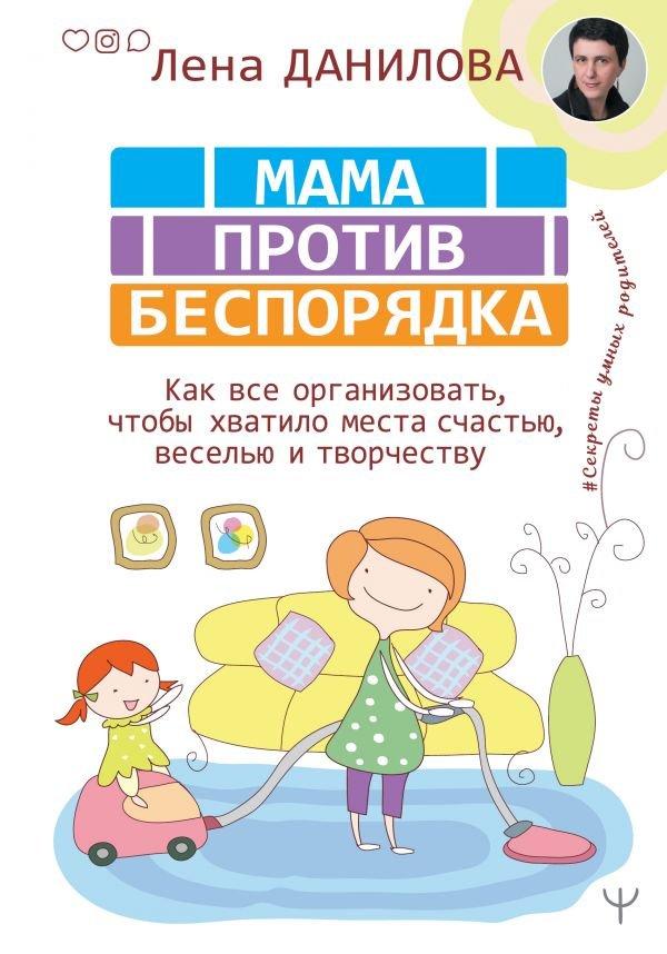 Мама против беспорядка. Как все организовать, чтобы хватило места счастью, веселью и творчеству