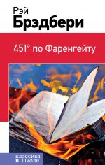 451`` по Фаренгейту