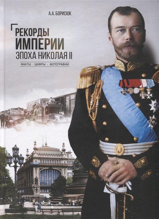 Рекорды Империи. Эпоха Николая II. Факты. Цифры. Фотографии