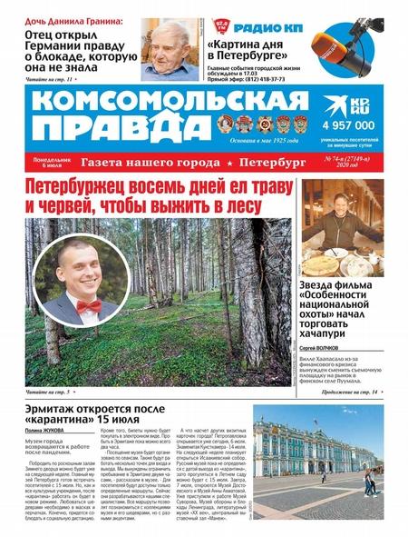 Комсомольская Правда. Санкт-Петербург 74п-2020
