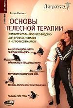 Основы телесной терапии. Иллюстрированное руководство для профессионалов и непрофессионалов