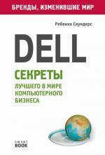 Dell: секреты лучшего в мире компьютерного бизнеса. Саундерс Р