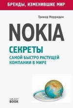 Nokia: Секреты самой быстро растущей компании в мире. Мерриден Т