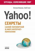Yahoo!: Секреты самой популярной в мире интернет-компании