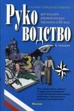 Гончаров в.в. руководство для высшего управленческого персонала в поисках совершенства управления