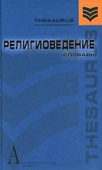 Религиоведение. Словарь