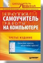 Краткий самоучитель работы на компьютере. 3-е изд