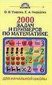Математика. 1-4 классы 1-4, 1-3 классы 1-3. 2000 задач и примеров по математике