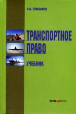 Транспортное право. 5-е изд., доп