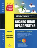 Бизнес-план предприятия + CD