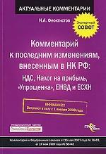 """Комментарий к последним изменениям, внесенным в НК РФ: НДС, налог на прибыль, """"упрощенка"""", ЕНВД и ЕСХН"""