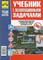 Учебник с экзаменационными задачами для подготовки водителей транспортных средств категорий А и В